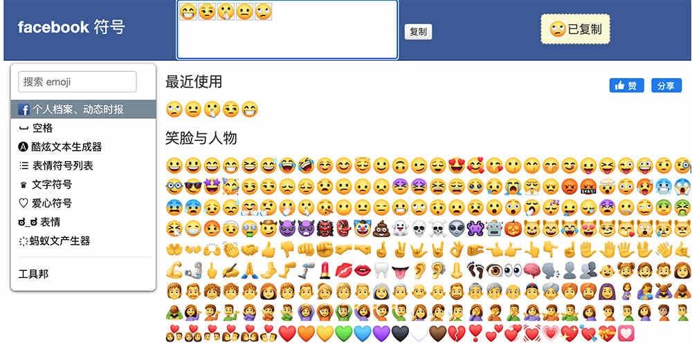 免費的FB表情符號懶人包- piliapp
