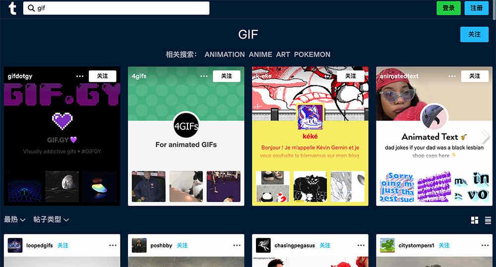 免費GIF下載網站 - Tumblr