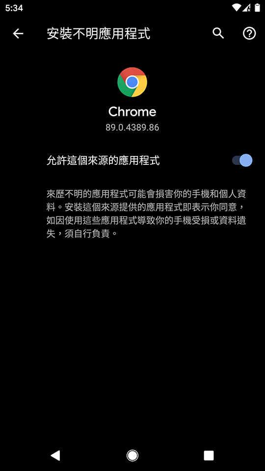 APK安裝開啟未知來源(高於Android 8.0)