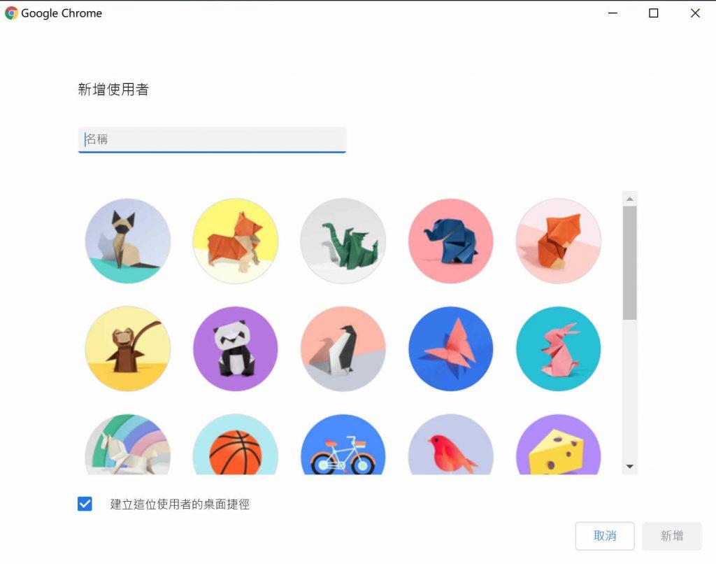 Chrome 89帳戶管理新界面