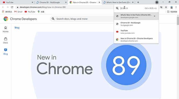 Google Chrome更新 - Chrome 89搜尋分頁