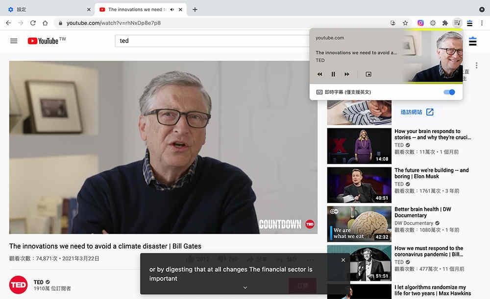 Chrome 89新功能 - 即時字幕