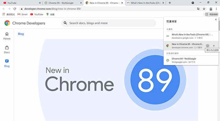 Chrome 89閱讀清單