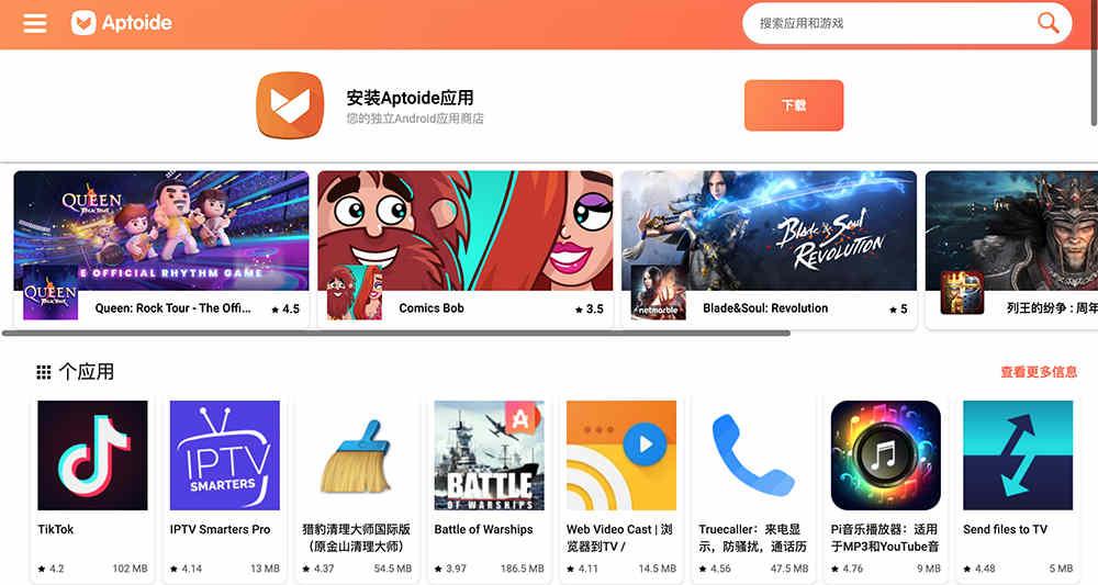 Google Play商店APK下載網站 - aptoide