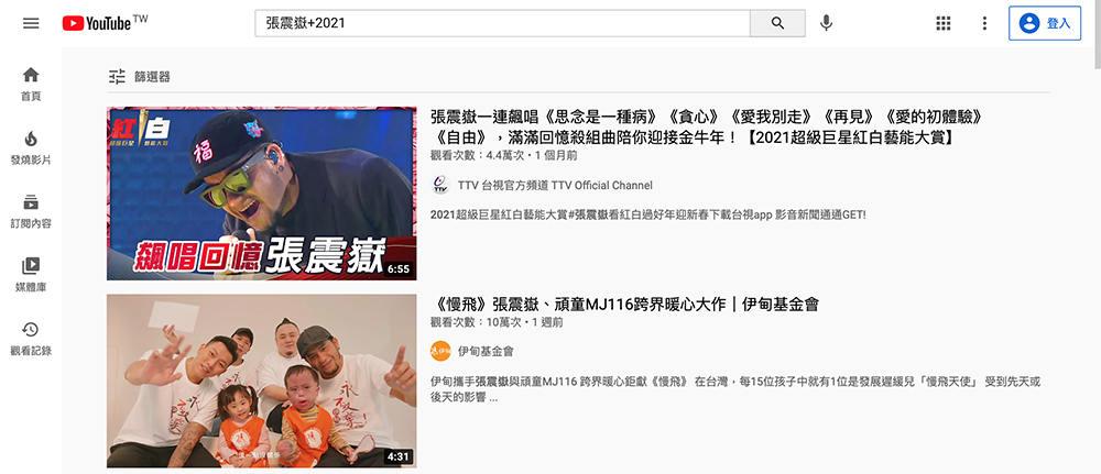 YouTube搜尋-布林運算邏輯與
