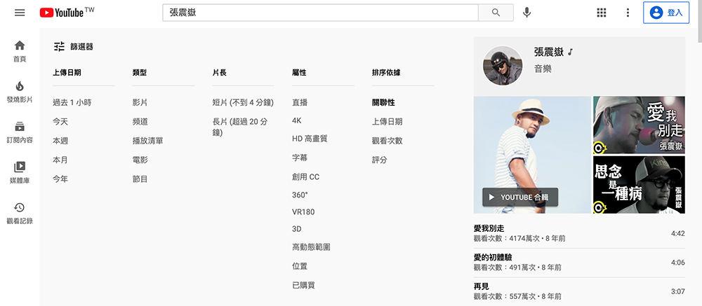 YouTube搜尋-篩選器