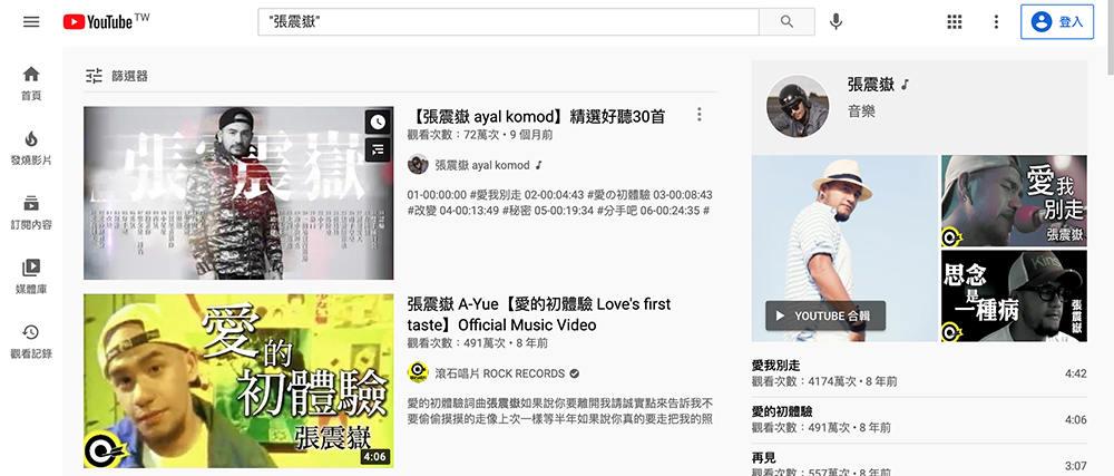 YouTube搜尋技巧-精確關鍵字