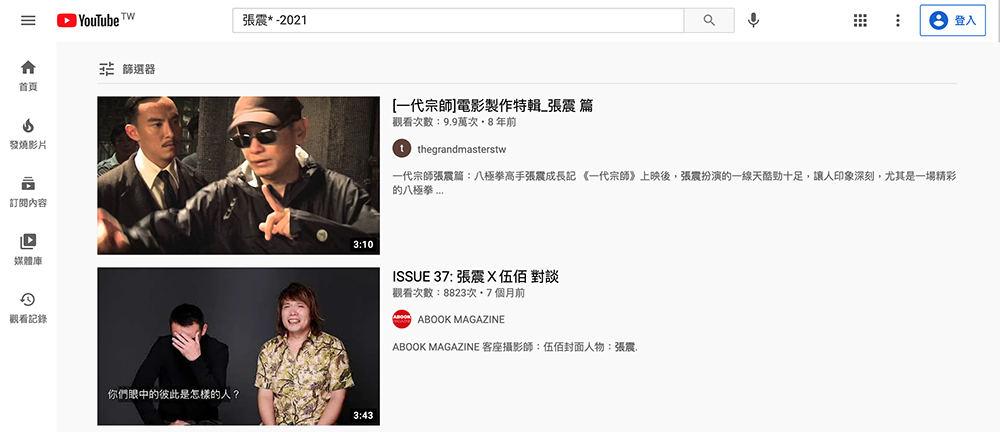 YouTube搜尋 - 組合使用