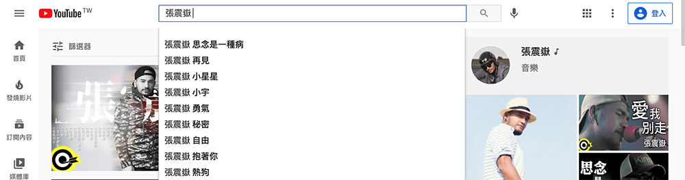 YouTube搜尋-關鍵詞比對