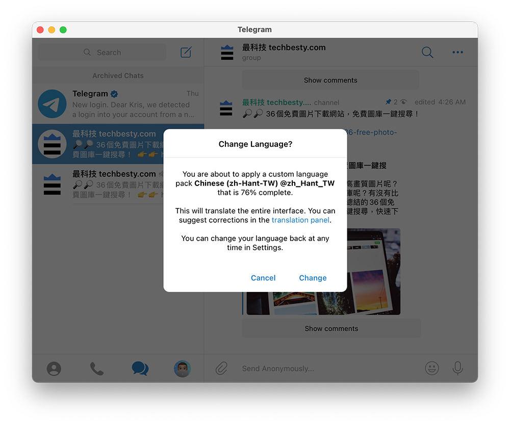 telegram中文化 - 電腦版中文繁體台灣變更