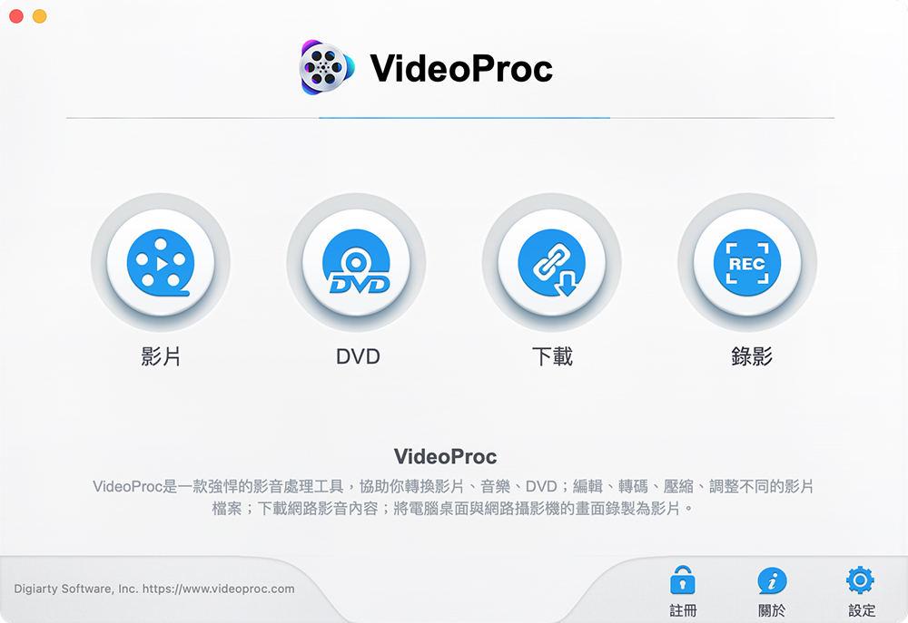 影片下載器-videoproc