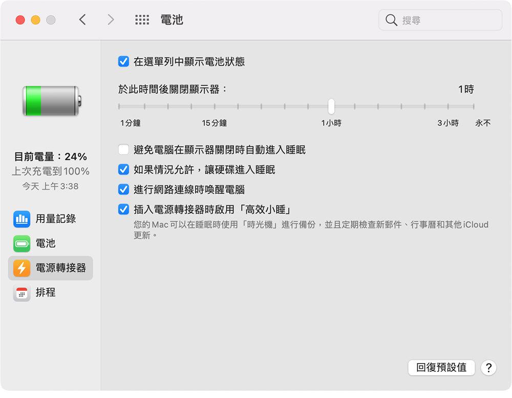 4個免費方法防止mac休眠 - mac系統內置