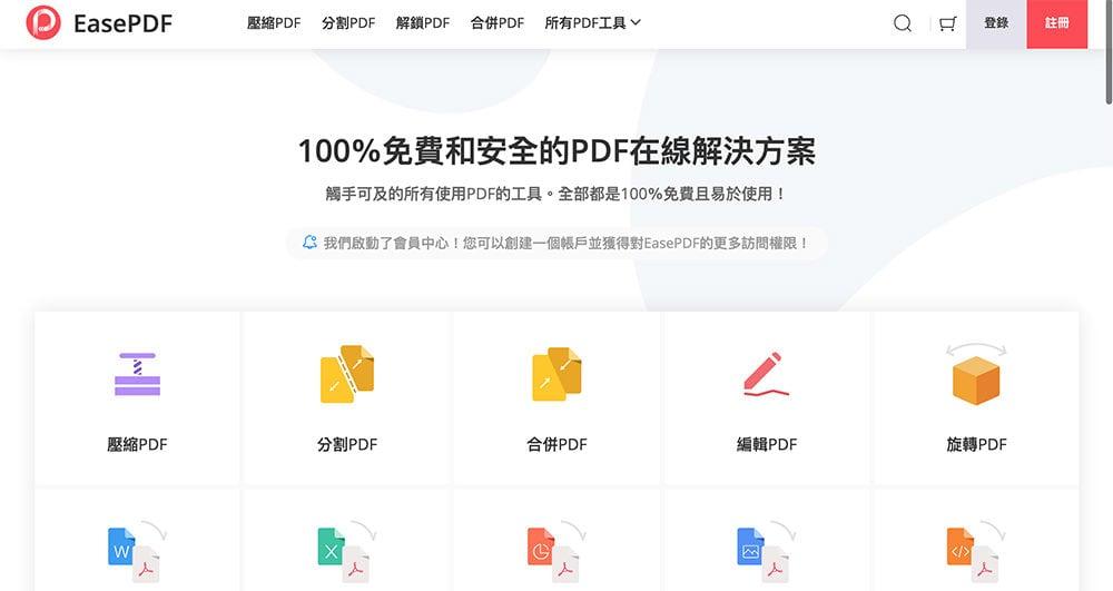 5個免費實用的PDF編輯線上工具推薦 - easepdf