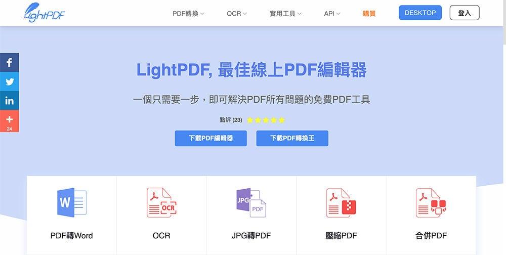 5個免費實用的PDF編輯線上工具推薦 - lightpdf