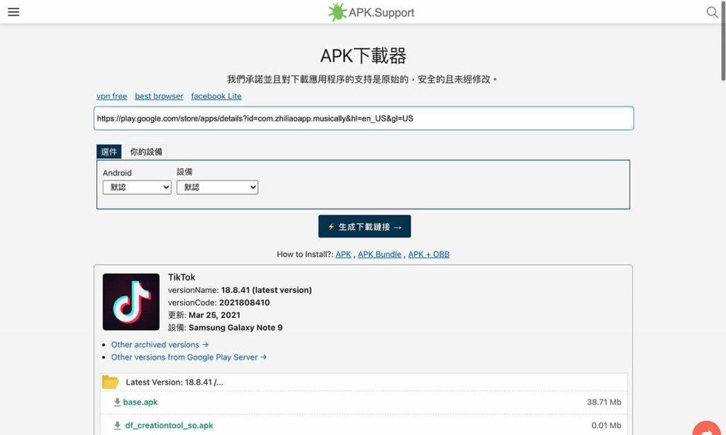 5個實用的Google Play APK Downloader - APK Support
