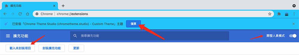 Chrome應用主題文件