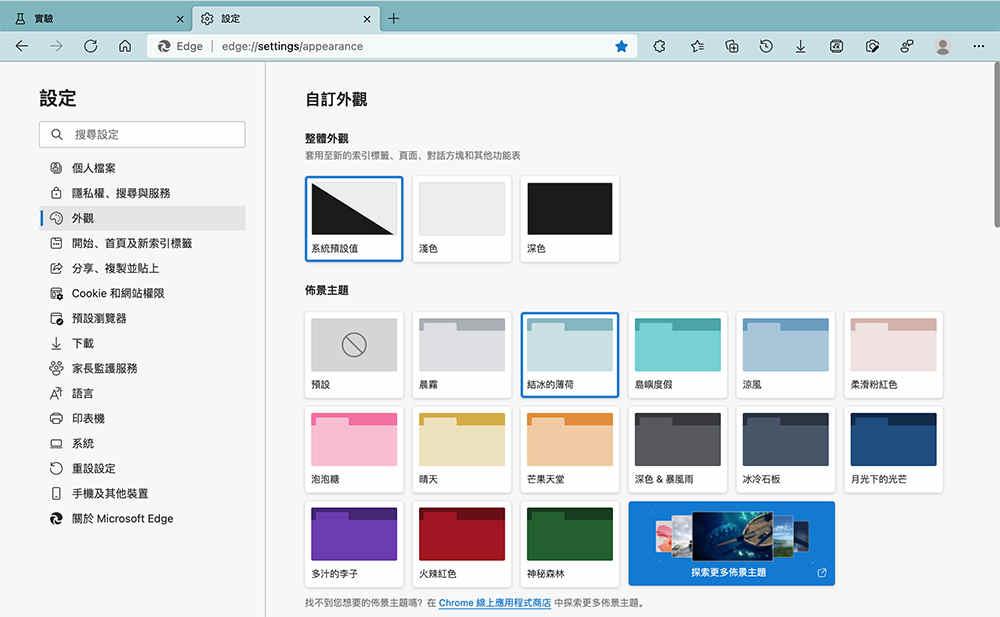 Microsoft Edge瀏覽器外觀設定