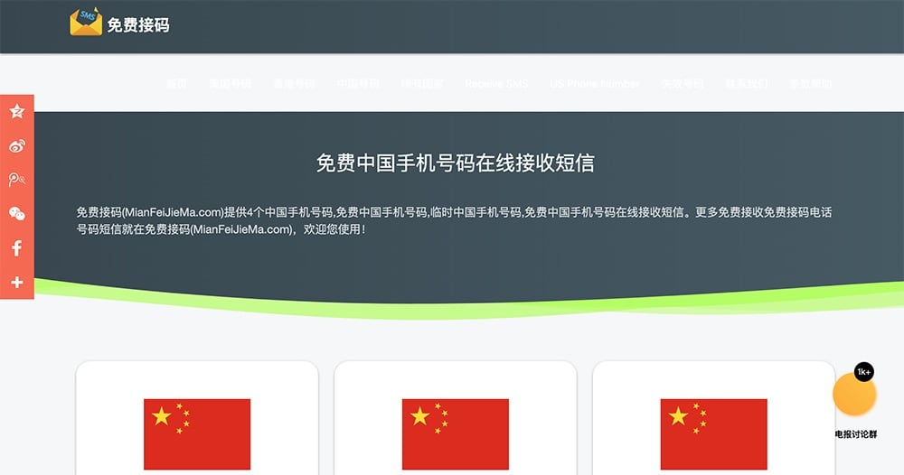 中国大陆手机号码验证代收简讯网站推荐- 免费接码