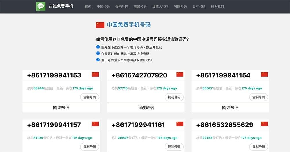 中國大陸手機號碼驗證代收簡訊網站推薦 - 在線免費手機
