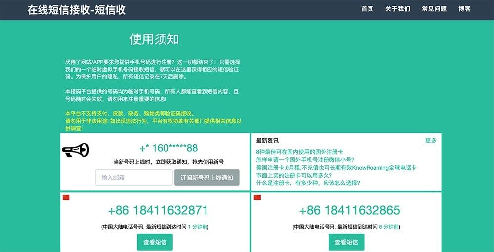 中国大陆手机号码验证代收简讯网站推荐- 短信收
