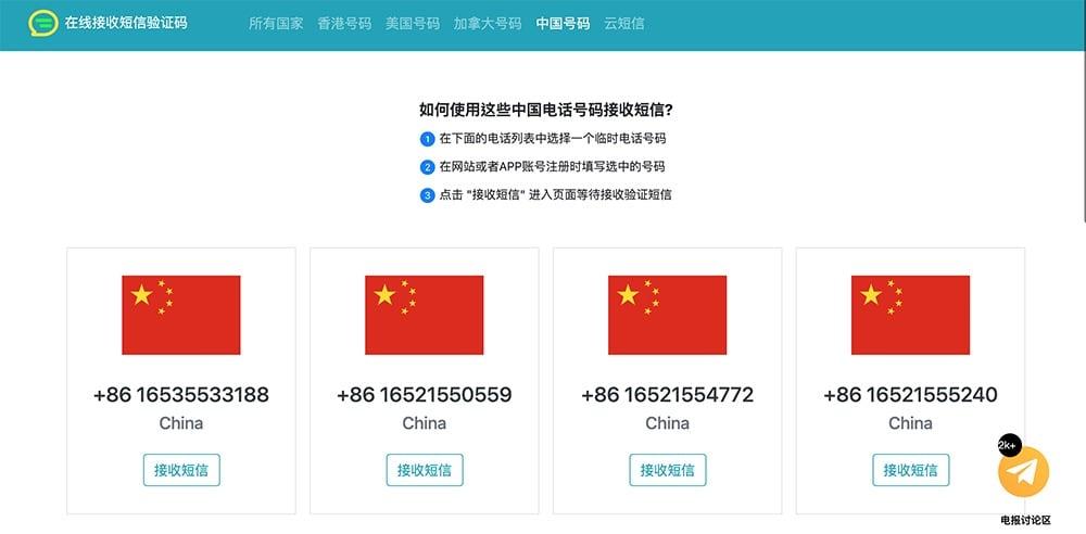 中國大陸手機號碼驗證代收簡訊網站推薦 - 短信雲