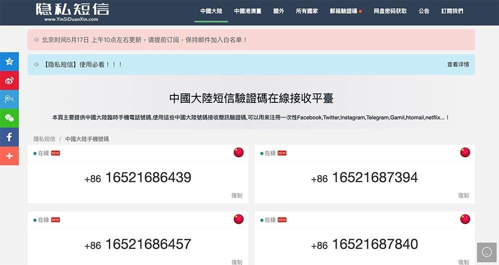 中国大陆手机号码验证代收简讯网站推荐- 隐私短信