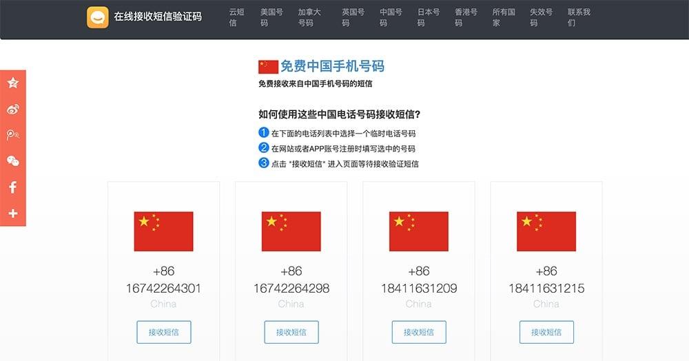 中國大陸手機號碼驗證代收簡訊網站推薦 - 雲短信