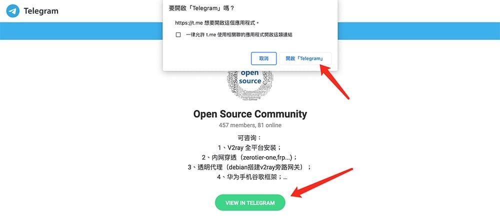 12個telegram群組頻道搜索器 - 啟動telegram加入群組