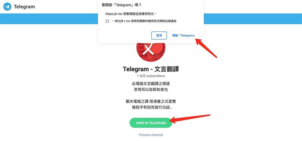 12個telegram群組頻道搜索器 - 啟動telegram訂閱頻道