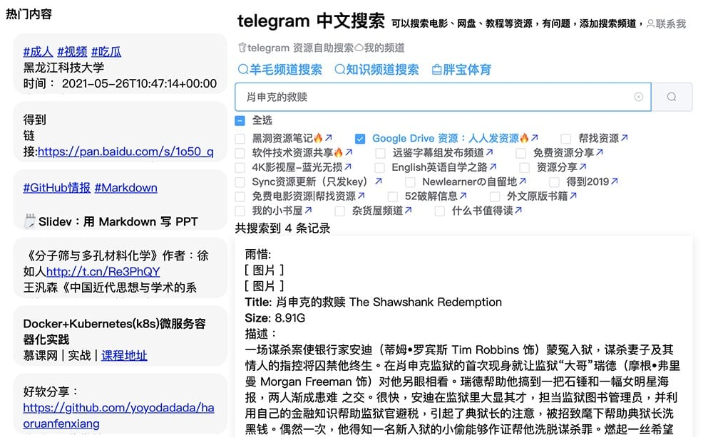 12個telegram群組頻道搜索器 - sssoou