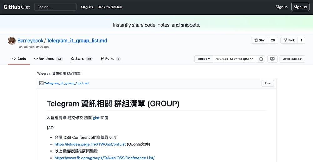 12個telegram群組頻道搜索器 - telegram群組清單