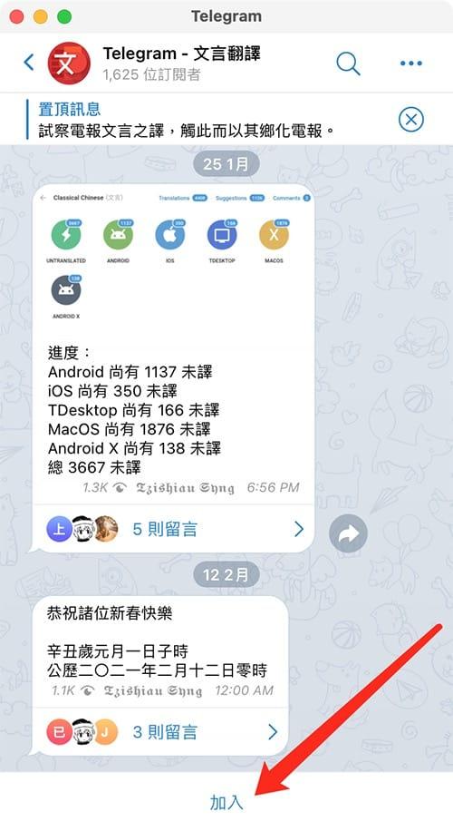 12個telegram群組頻道搜索器 - telegram訂閱頻道