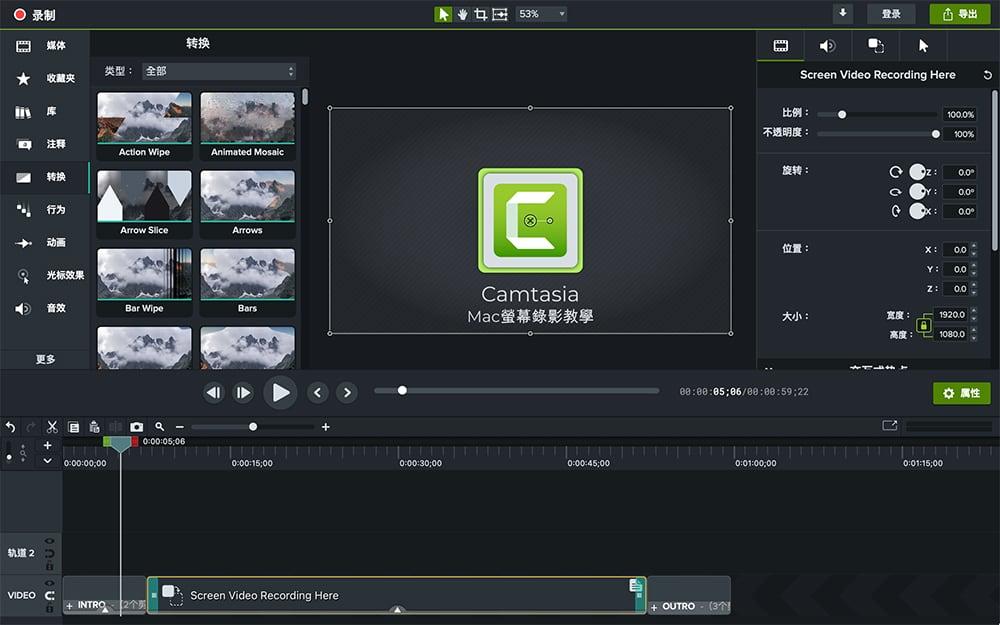 Camtasia - Mac螢幕錄影推薦軟體程式