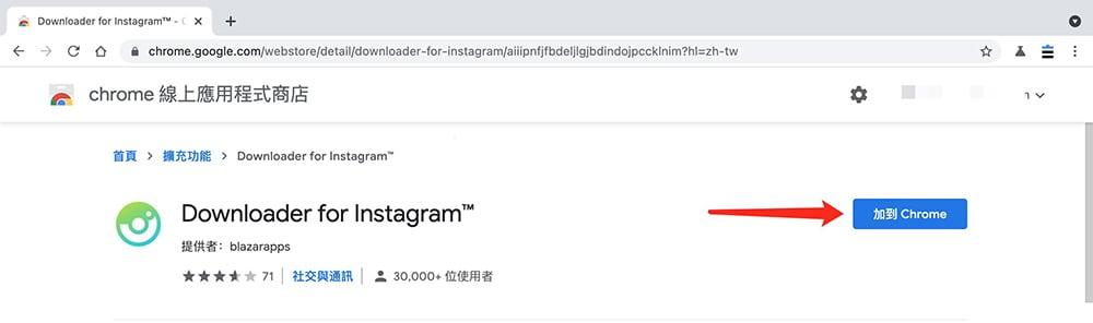 Downloader for Instagram™:批次IG照片下載Chrome擴充功能 - 下載安裝