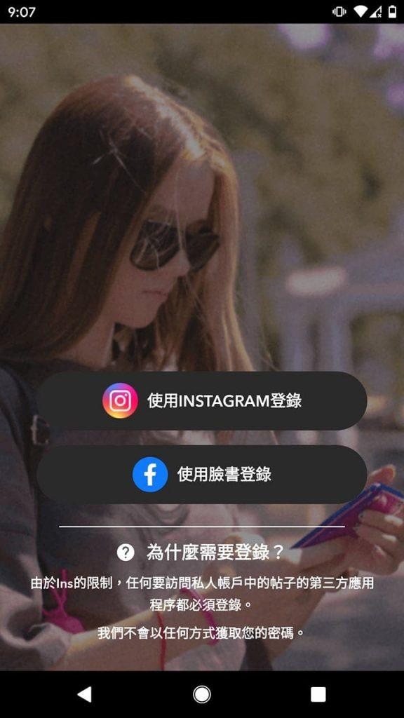 Instagram Story Downloader - Story Saver for Instagram帳號登錄