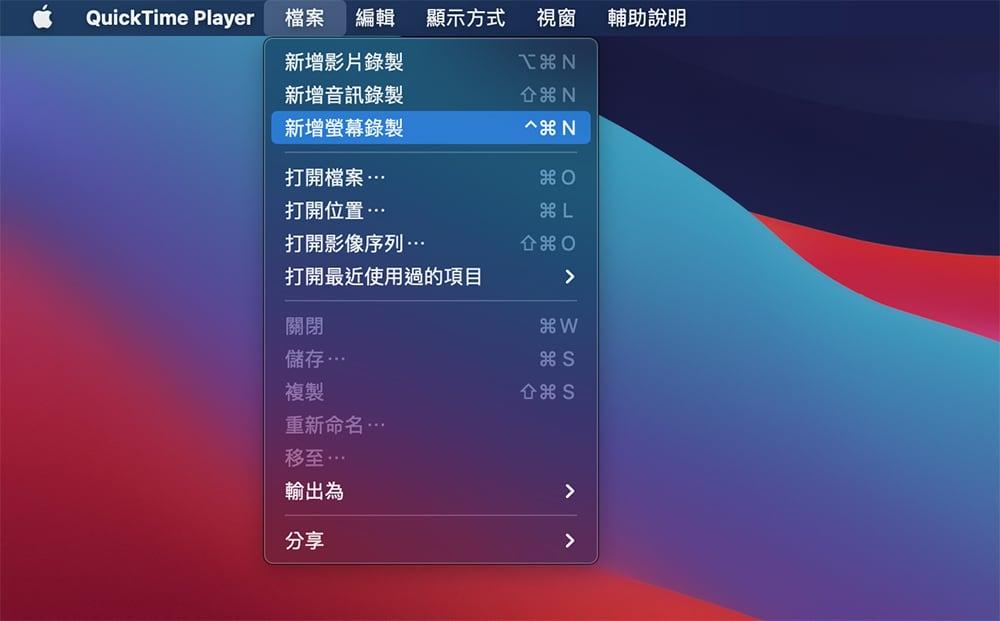 Mac螢幕錄影教學 - 啟動quicktime player