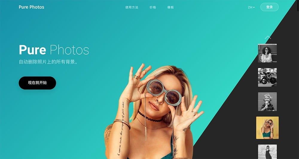 Purephotos 免費圖片線上去背網站 - 官方網站