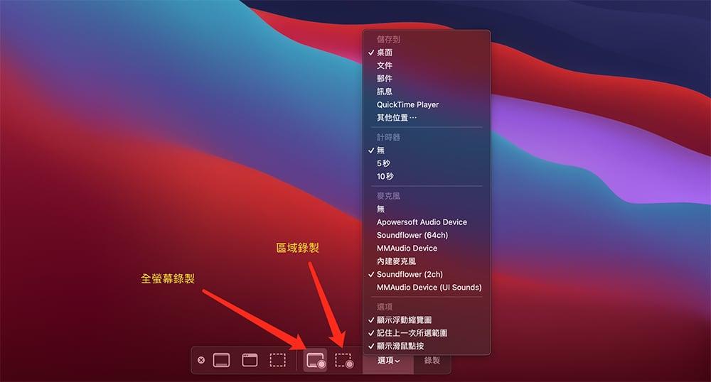 mac螢幕錄影教學 - 錄製快捷鍵