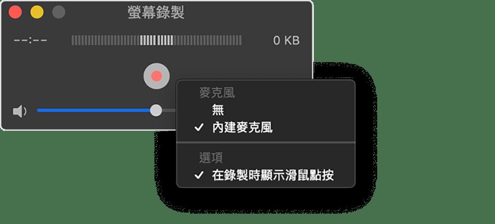 mac螢幕錄影教學 - quicktime player設定