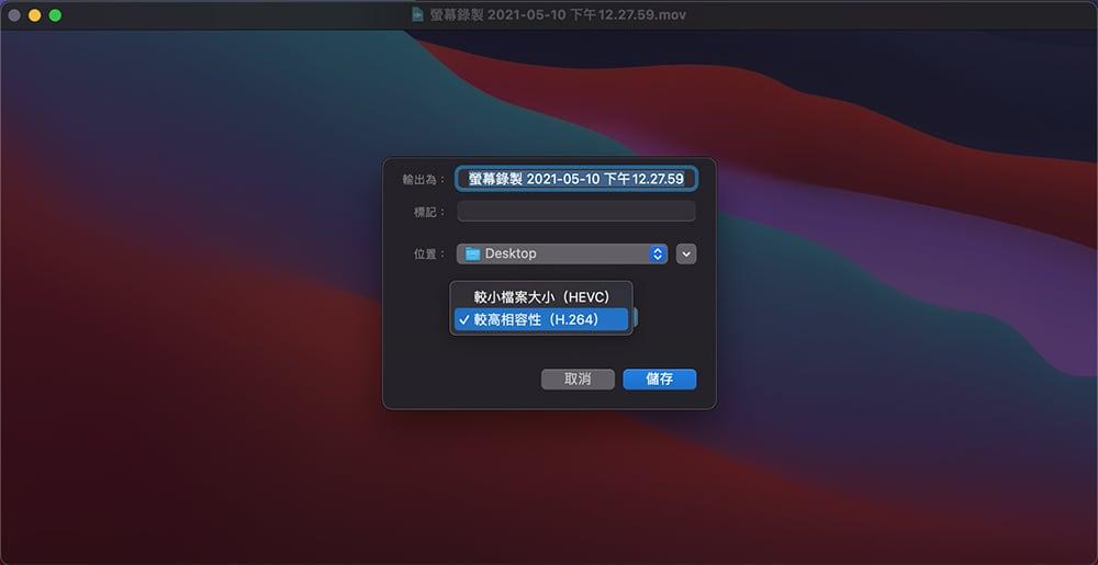 mac螢幕錄影 - 影片儲存