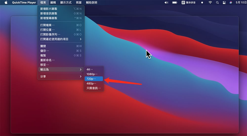mac螢幕錄影 - quicktime導出影片