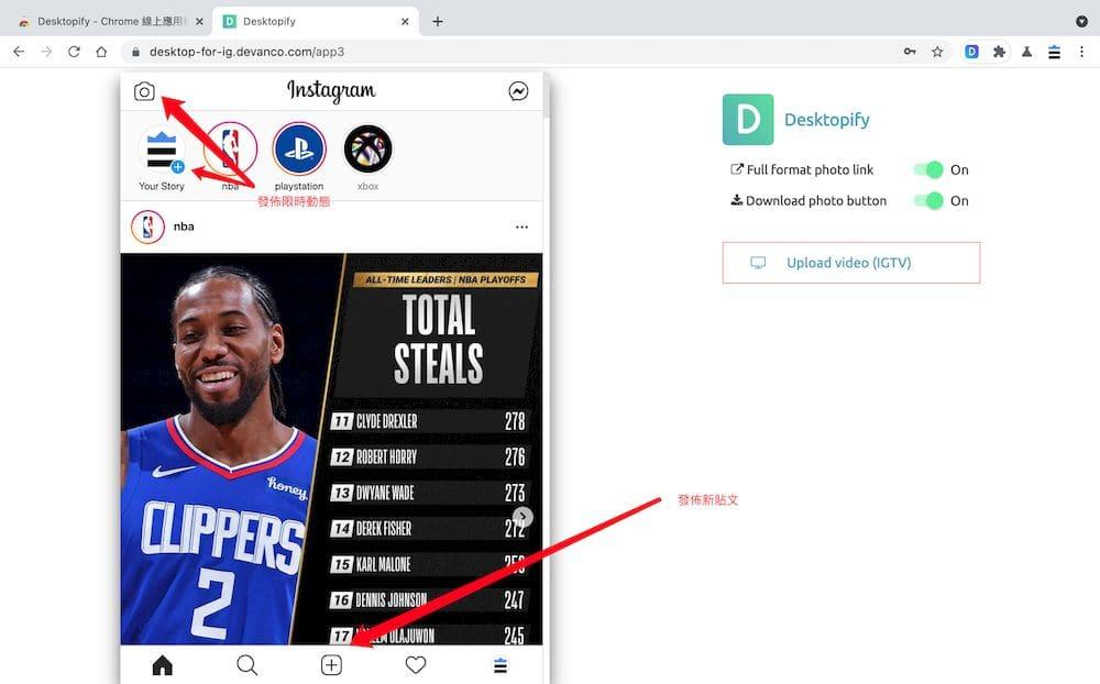 「Desktopify」 IG發文教學 - 選按發文