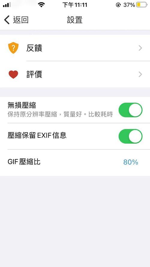 圖片影片壓縮大師(iPhone&iPad)- 設定