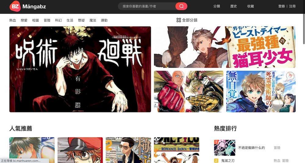 15個超好用的免費線上漫畫網站推薦 - Mangabz