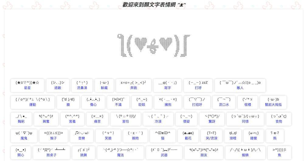 9個免費在線顏文字庫 - emoticonfun