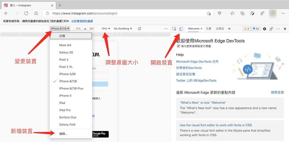 IG網頁版變IG電腦版教學 - Edge「開發人員工具」變更裝置
