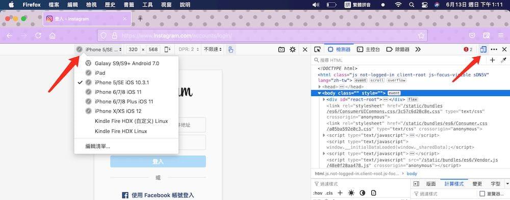IG網頁版變IG電腦版教學 - Firefox 變更「裝置」