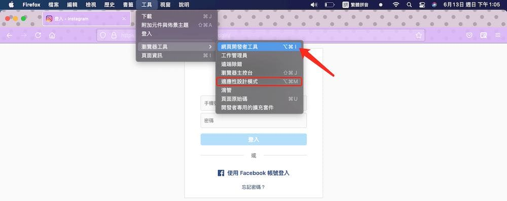 IG網頁版變IG電腦版教學 - Firefox 開啟「開發人員工具」