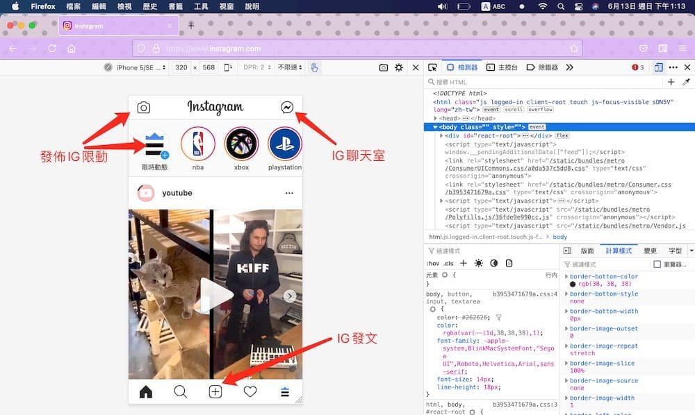IG網頁版變IG電腦版教學 - Firefox IG發文教學