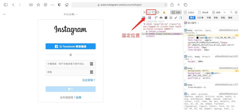 IG網頁版變IG電腦版教學 - Safari 開啟「網頁檢閱器」
